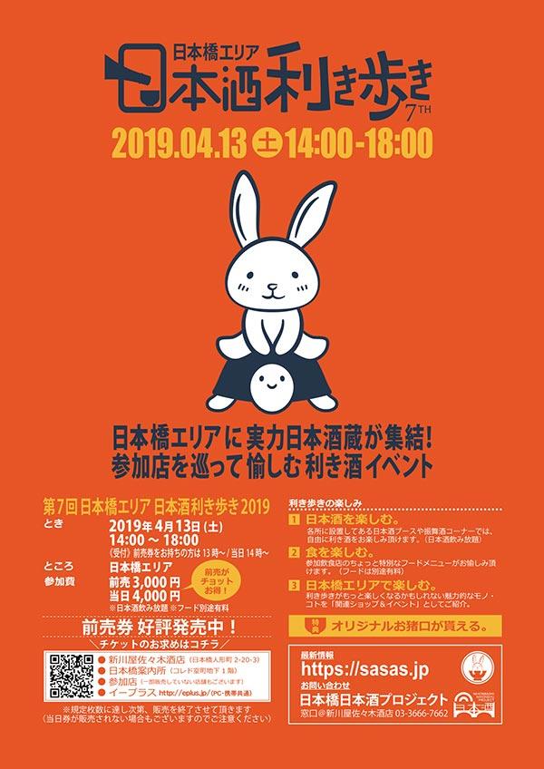 日本酒利き歩き2019