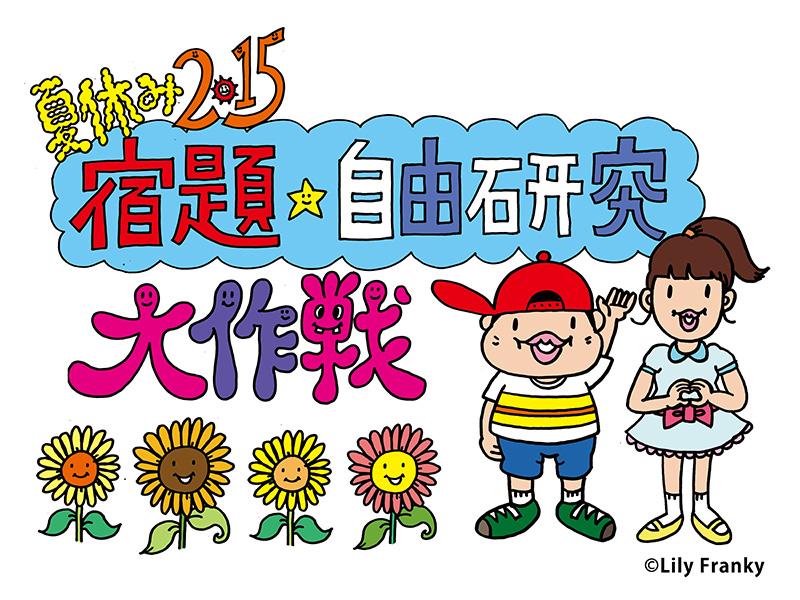 夏休み 小学生 体験