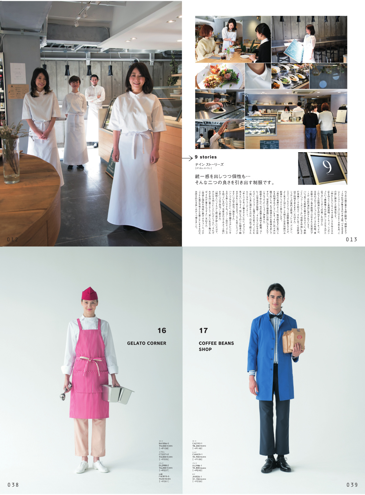 SEVEN UNIFORM CATALOG 2015