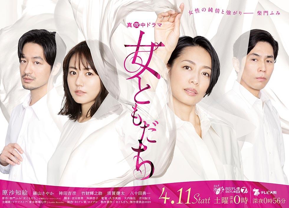柴門ふみ原作のドラマ『女ともだち』