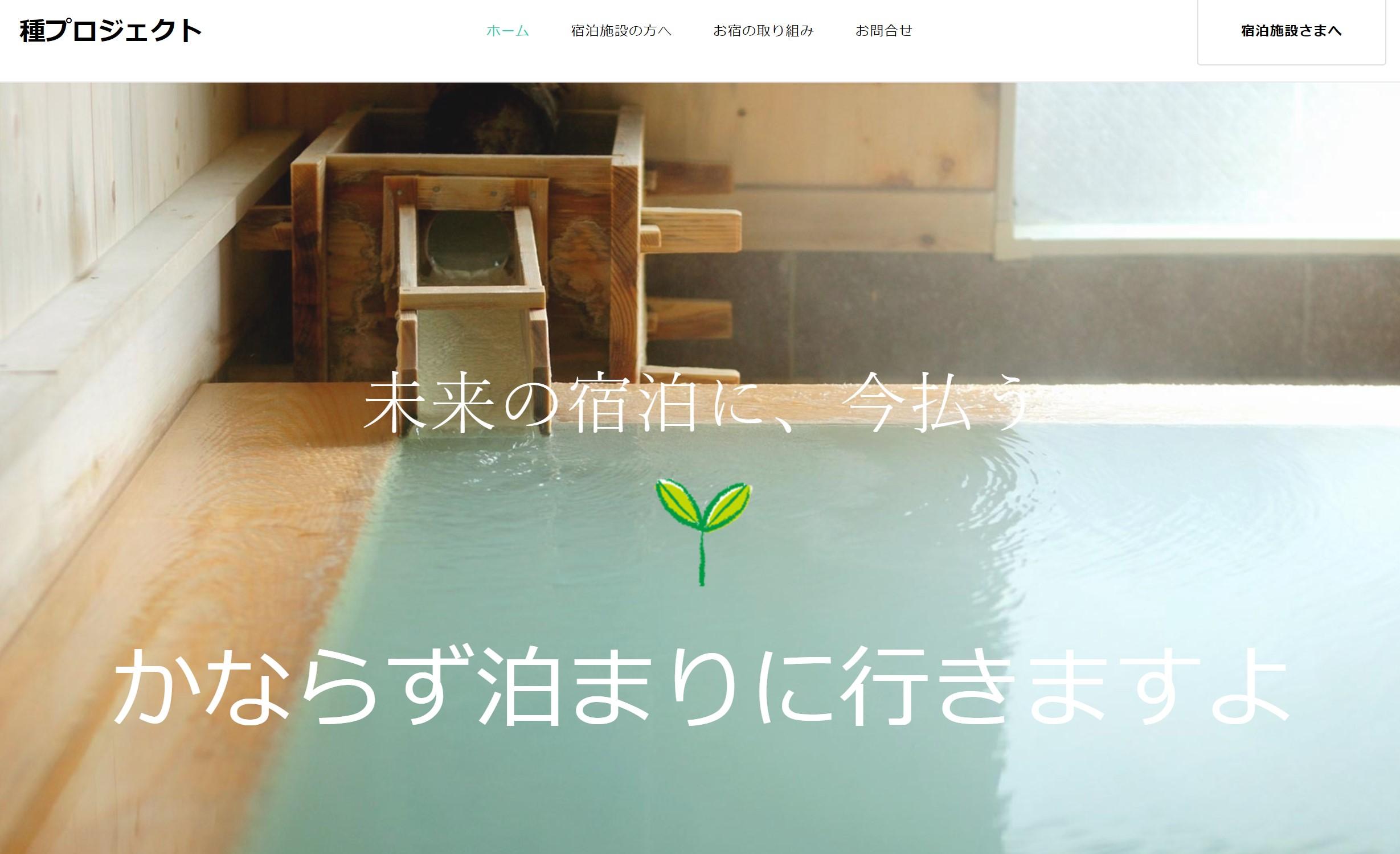旅館 未来の宿泊券 種プロジェクト