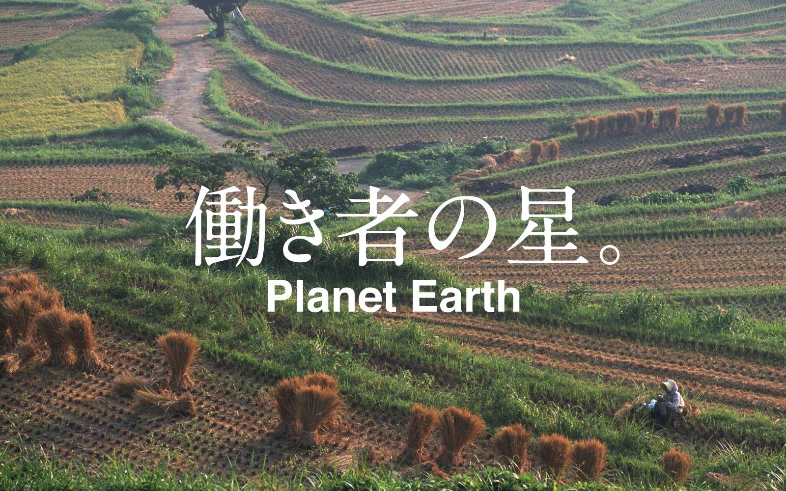 働き者の星。Planet Earth