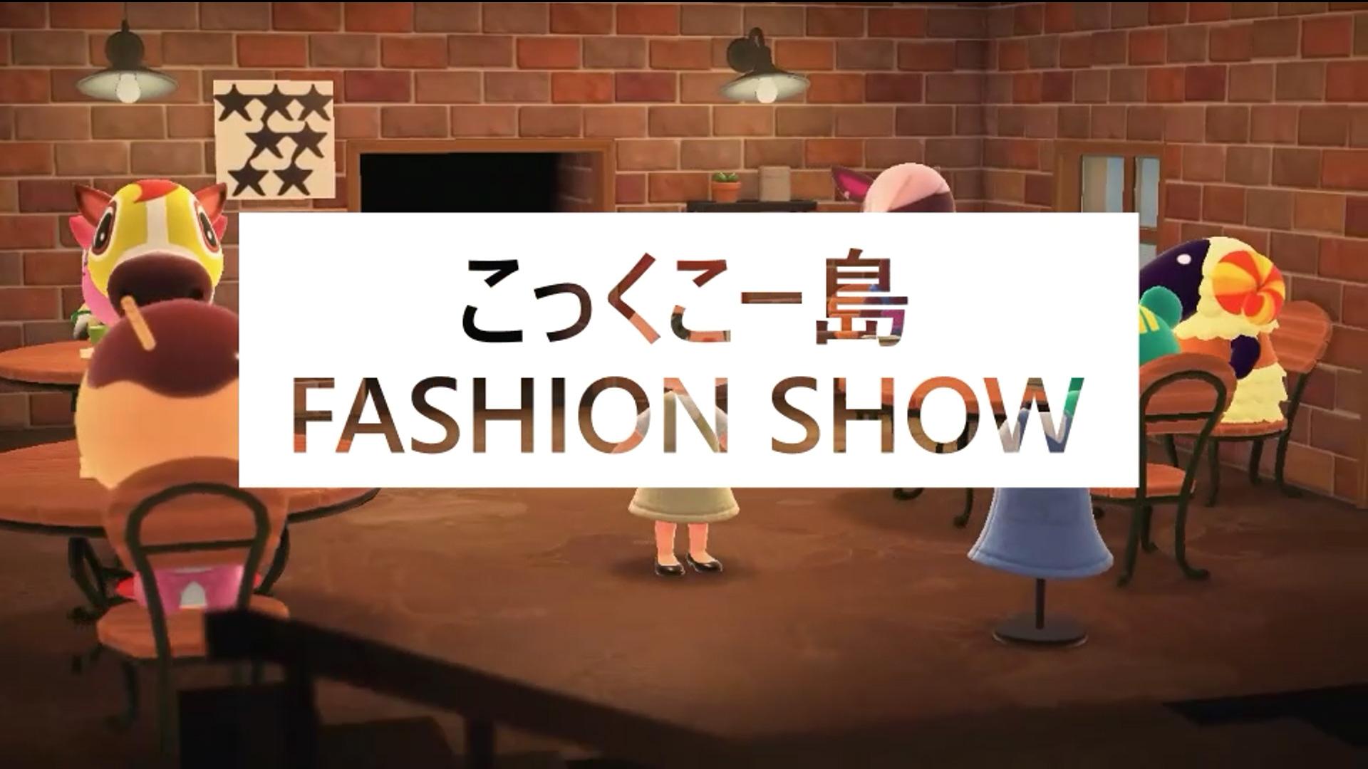 あつ森 ファッションショー